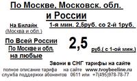 По Москве, М.О. и России