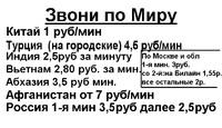 Звони по Москве и России и Миру