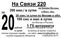 На связи 220