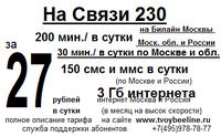 На связи 230