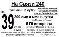 На связи 240