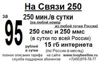 На связи 250