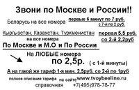 Звони по Москве и  России
