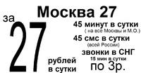 Москва 27