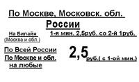 По Москве, Московской обл., России